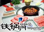 重慶鐵鍋門加盟