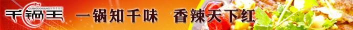 千锅王加盟