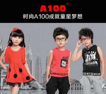 时尚韩风--A100童装
