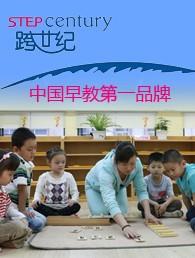 跨世纪教育加盟