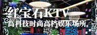红宝石KTV