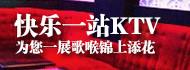 快乐一站KTV