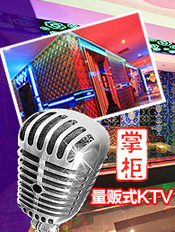 掌柜量贩式KTV