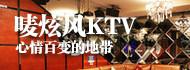 唛炫风KTV