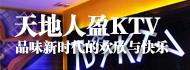 天地人盈KTV