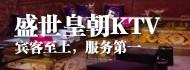 盛世皇朝KTV