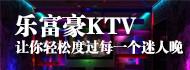 乐富豪KTV