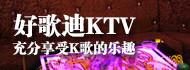 好歌迪KTV