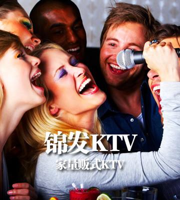 锦发KTV