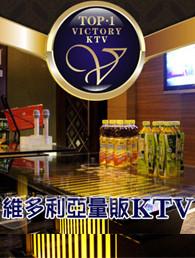新维多利亚KTV