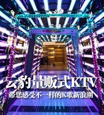 云豹KTV