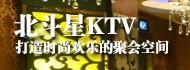 北斗星KTV