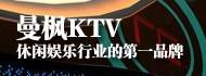 曼枫KTV