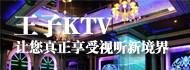 王子KTV