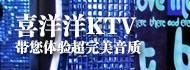 喜洋洋KTV