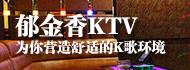 郁金香KTV
