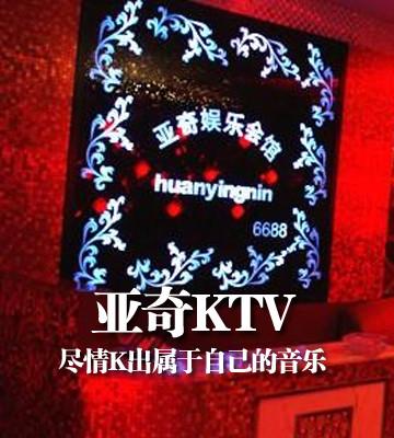 亚奇KTV