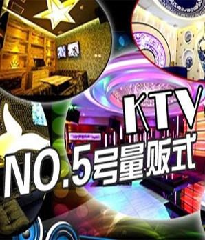 5号KTV