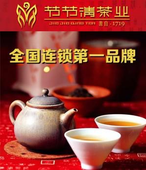 节节清茶业