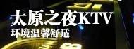 太原之夜KTV
