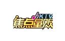 焦点KTV