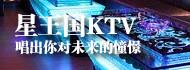 星王国KTV