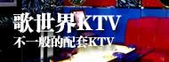 歌世界KTV