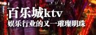 百乐城KTV