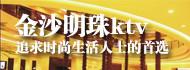 金沙明珠KTV