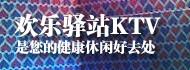 欢乐驿站KTV