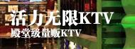 活力无限KTV