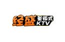 经盛量贩式KTV