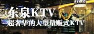 东泉KTV