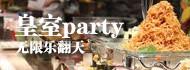 皇室party