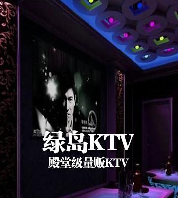 绿岛KTV