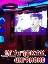 优力锋KTV