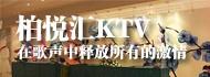 柏悦汇KTV