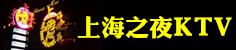 上海之夜KTV