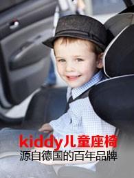 kiddy儿童座椅