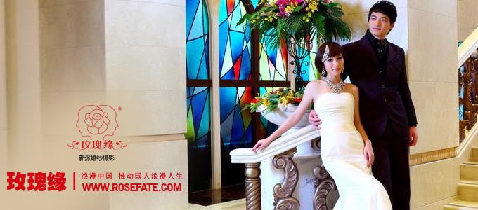 玫瑰缘婚纱艺术摄影