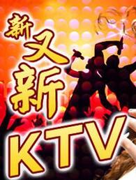 新又新KTV