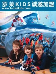 罗莱KIDS儿童家纺加盟