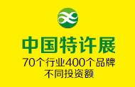 中国特许展上海站