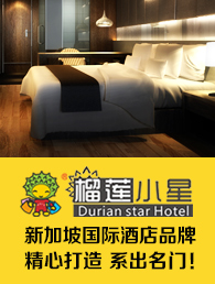 榴莲小星酒店加盟