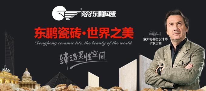 东鹏陶瓷加盟