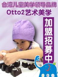 Otto2艺术美学加盟