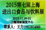 2015第七届(上海)国际进出口食品展览会