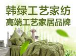 韩绿工艺家纺加盟