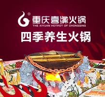 喜缘火锅加盟