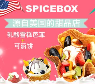 SpiceBox美国甜品加盟